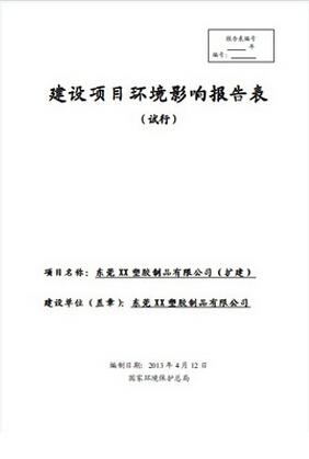 建设项目环评报告表