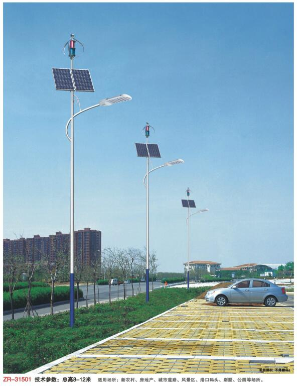 LED太阳的风光互补1.jpg