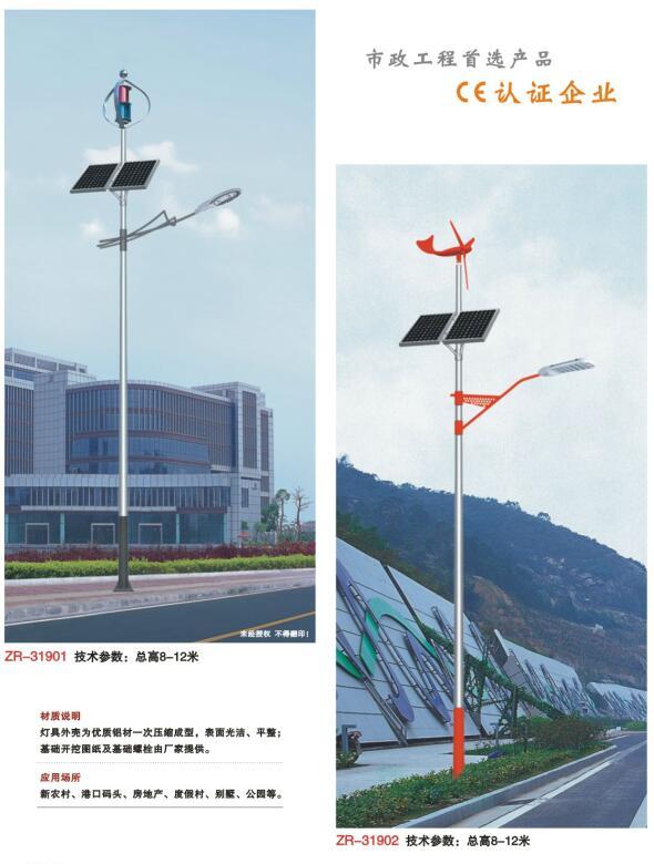 LED太阳的风光互补5.jpg