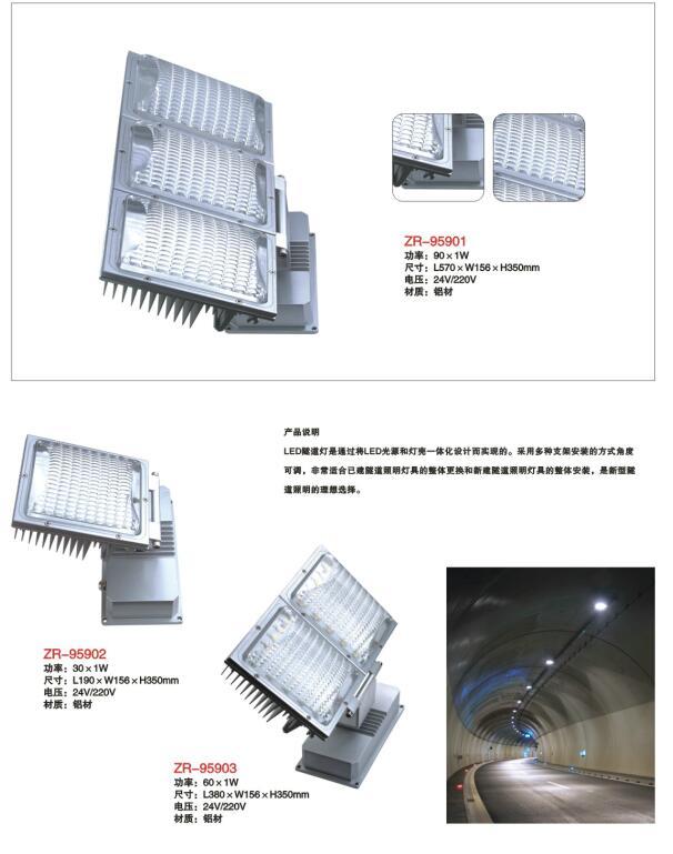 LED隧道灯.jpg