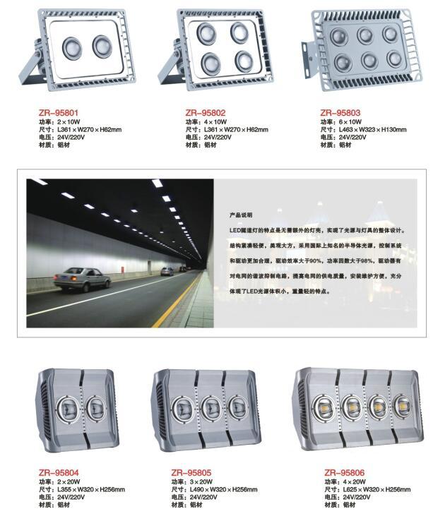 LED隧道灯2.jpg