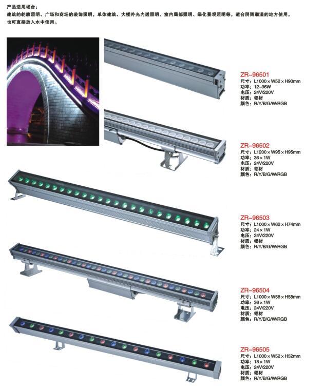 LED洗墙灯2.jpg