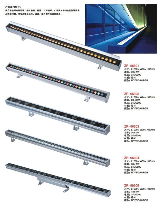 LED洗墙灯4.jpg