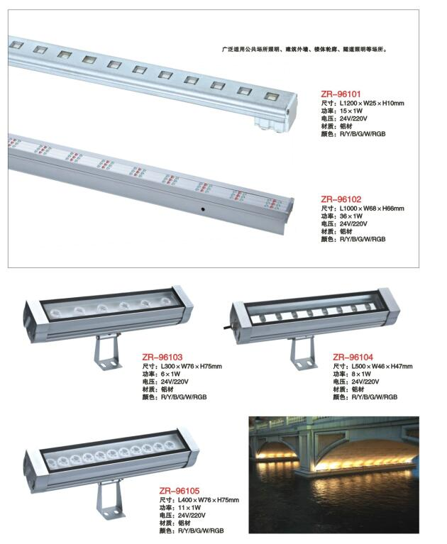 LED洗墙灯5.jpg