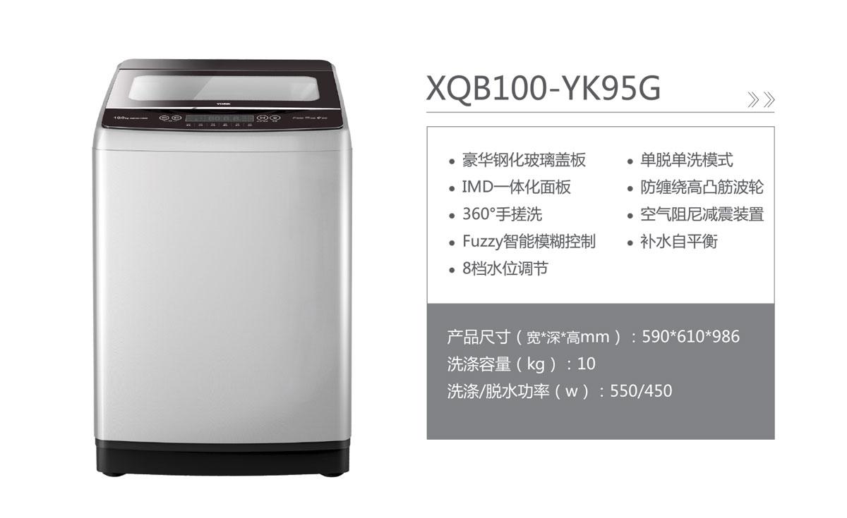 XQB100-YK95PG-2.jpg