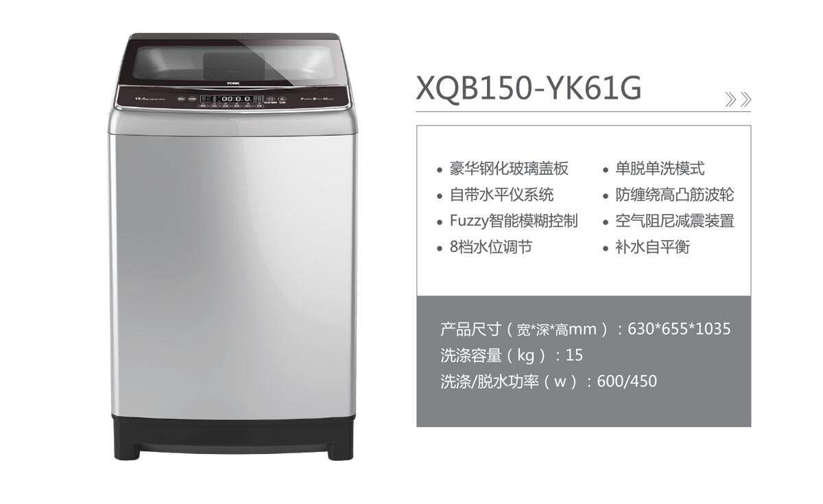XQB150-YK61G.jpg