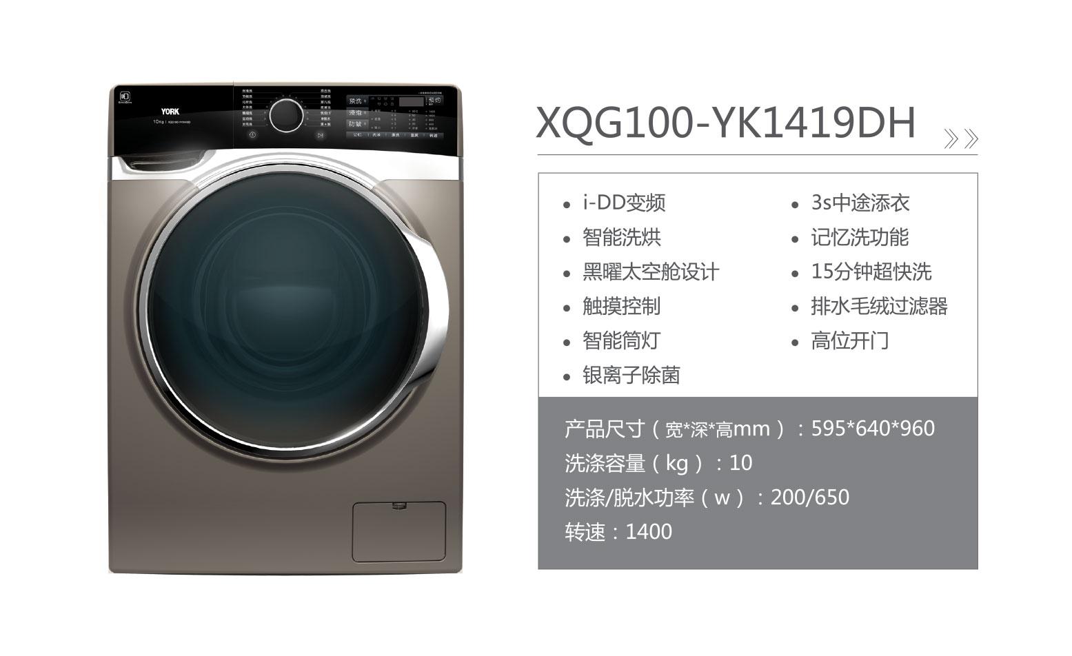 XQG100-YK1419DH-2.jpg